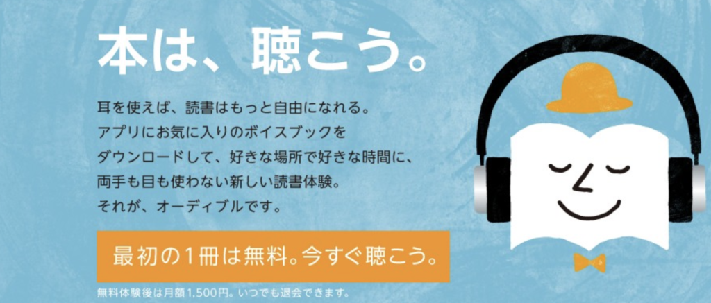 audible無料体験の6つのメリットのまとめ:基本情報