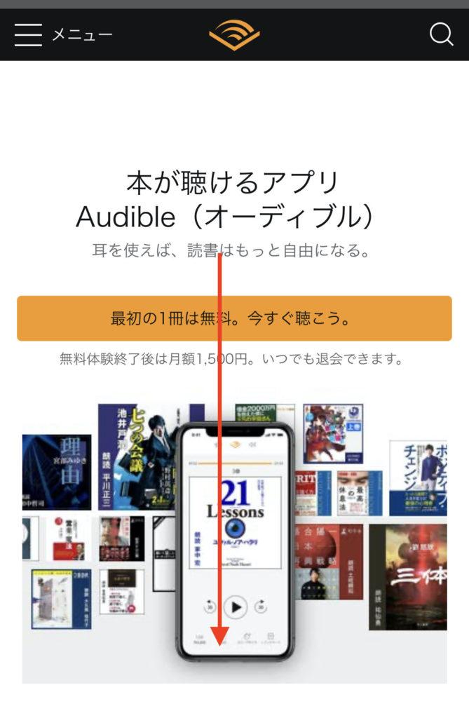 オーディブル(audible)サイトへアクセス