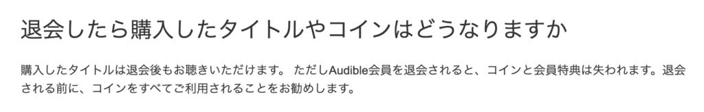 audibleを解約後も購入したボイスブックは利用できる