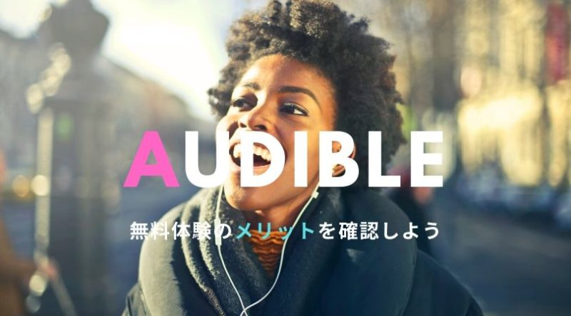 audible無料体験の6つのメリットのまとめ【オススメ本も紹介】