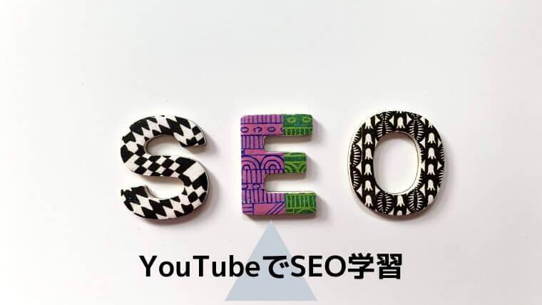 【2020年最新】ブログアフィリエイトで上位表示させるSEO対策を独学|おすすめYouTube動画7選