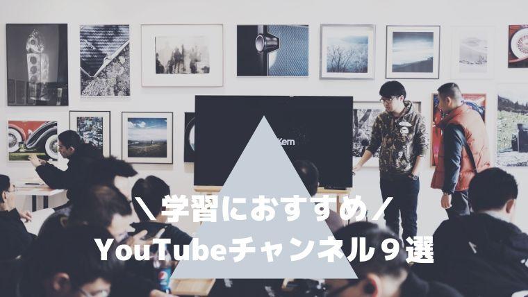 【スキマ時間】学習におすすめなYouTubeチャンネル9選・動画8選