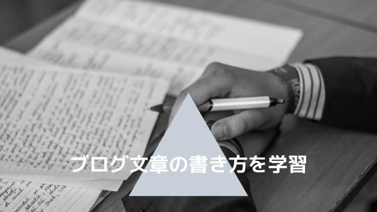 ブログアフィリエイト記事の書き方を独学|おすすめなYouTube動画7選【2020年版】