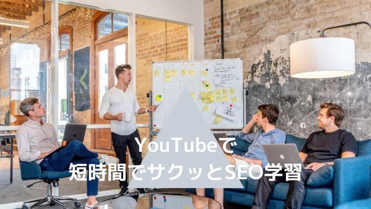 YouTubeでSEO学習:短時間でサクッと学習