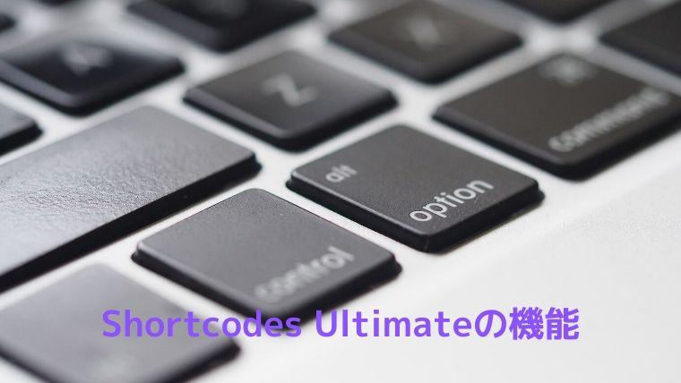 Wordpressの便利プラグインを紹介:Shortcodes Ultimateの14機能説明