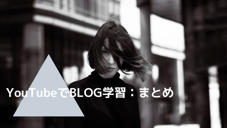 YouTubeでブログ学習:まとめ