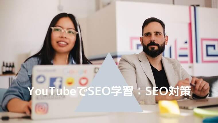 YouTubeでSEO学習:SEO対策