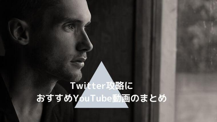 Twitterフォロワー増えないなら伸ばすやり方を独学【おすすめYouTube動画6選】