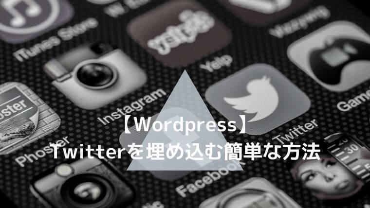 【画像付き】Wordpressにtwitterを簡単に埋め込む方法【グーテンベルグ最新】