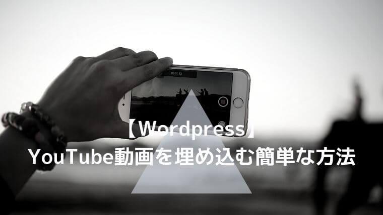 まとめ:YouTube動画を埋め込む簡単な方法