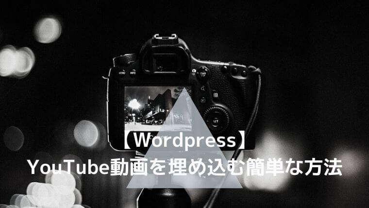 【Wordpress】YouTube動画を埋め込む簡単な方法
